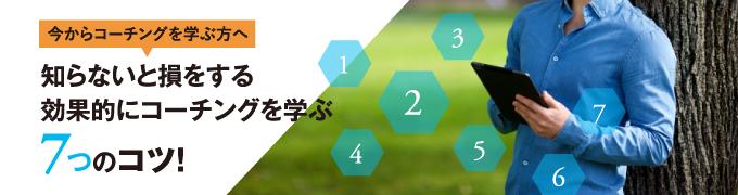 今からコーチングを学ぶ方へ 知らないと損をする効果的にコーチングを学ぶ 7つのコツ!