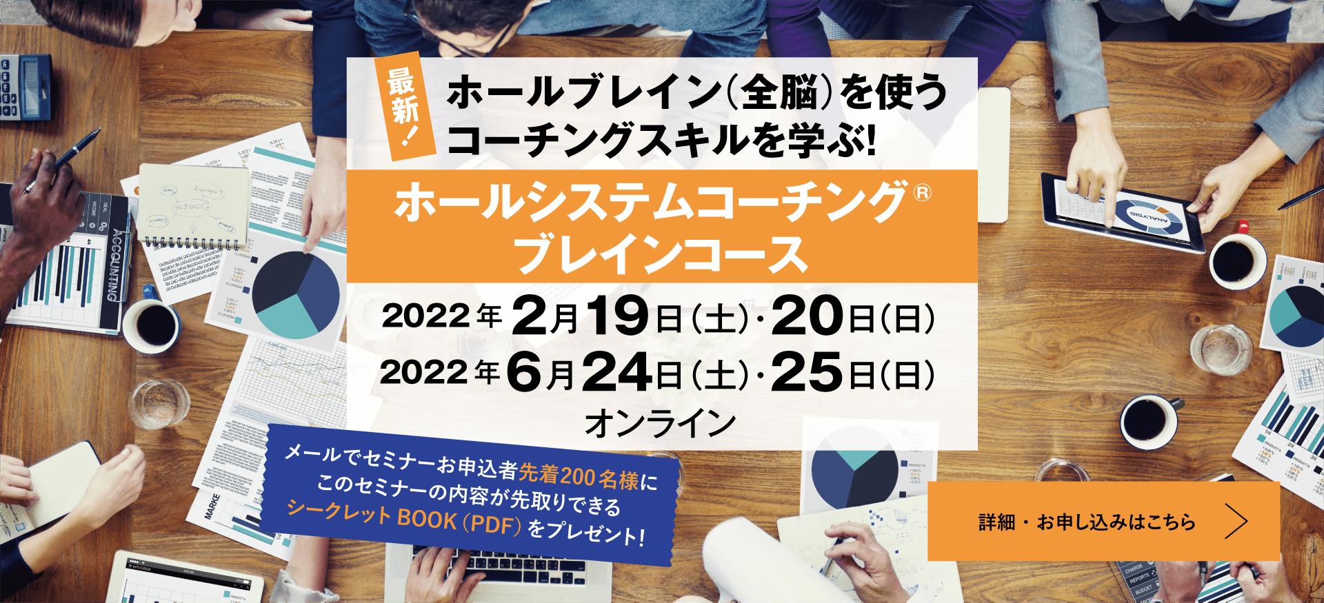 最新! ホールブレイン(全脳)を使うコーチングスキルを学ぶ! ホールシステムコーチング ブレインコース 2019年6月22日(土)・23日(日) 2020年2月15日(土)・16日(日) 大阪/エルおおさか メールでセミナーお申込者先着200名様にこのセミナーの内容が先取りできるシークレットBOOK(PDF)をプレゼント!  詳細・お申し込みはこちら