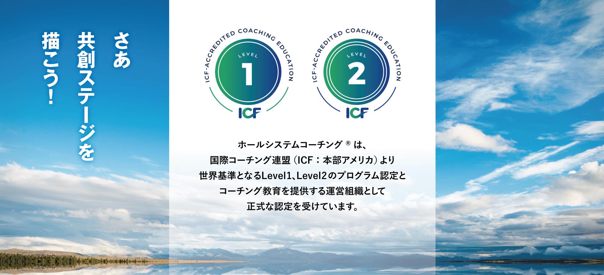 さあ共創ステージを描こう! ACTP:Accredited Coach Training Program ホールシステムコーチング®は、国際コーチ連盟(ICF:本部アメリカ)から正式に認定されたコーチ・トレーニング・プログラム(ACTP:Accredited Coach Training Program)です。