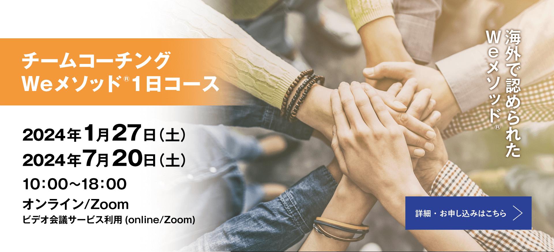 チームコーチング Weメソッド®1日コース 2018年2月24日(土)東京/東銀座TKKセミナールーム 5月25日(金)大阪/エル・おおさか 11月17日(土)名古屋/ウインクあいち 海外で認められた Weメソッド® 詳細・お申し込みはこちら