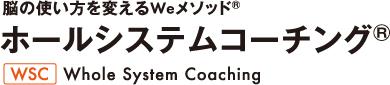 脳の使い方を変えるWeメソッド®WSC ホールシステムコーチング®Whole System Coaching