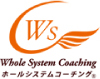 WS Whole System Coachingホールシステムコーチング